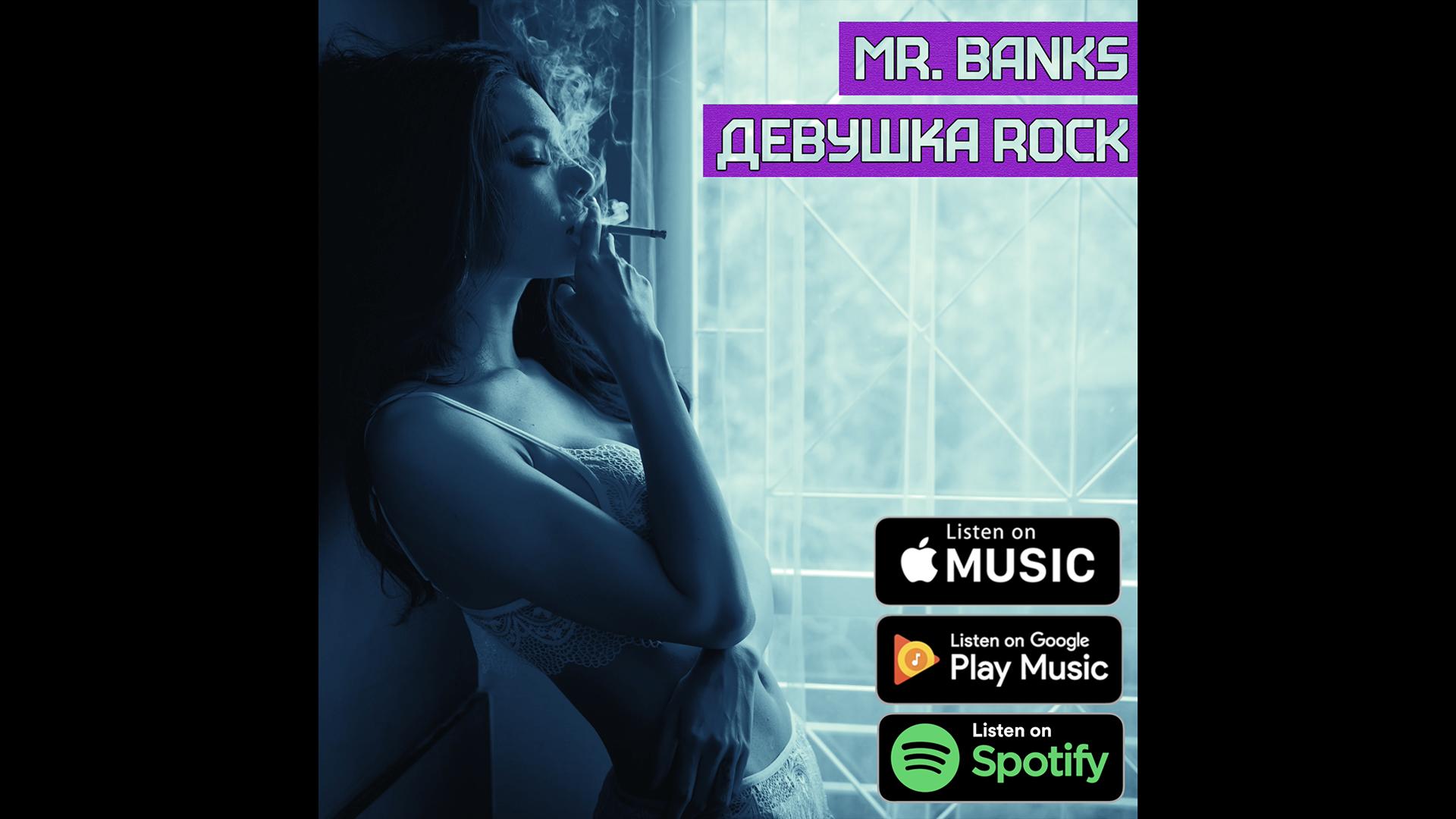 Mr. BANKS - Девушка рок [Сингл 2019]