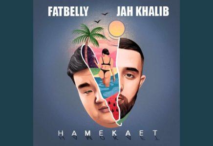 Fatbelly, Jah Khalib - Намекает: текст, аккорды