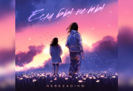 Nebezao & NЮ - Если бы не ты: текст, аккорды