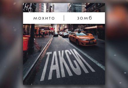 Мохито & Зомб - Такси: текст, аккорды
